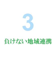 日本一の地域連携