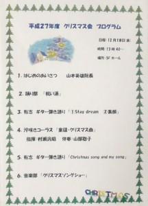 大塩病院2015クリスマス会02